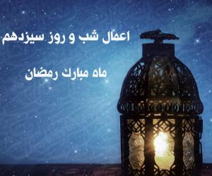 اعمال شب و روز سیزدهم ماه رمضان