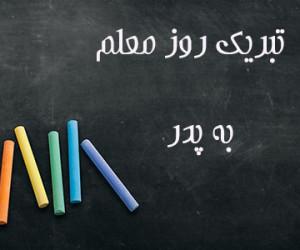 30 متن فوق العاده زیبا برای تبریک روز معلم به پدر