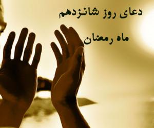دانلود عکس دعای روز شانزدهم ماه رمضان با کیفیت بالا