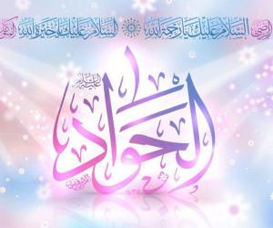 خلاصه ای از زندگینامه امام محمد تقی (ع) امام نهم شیعیان