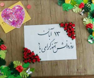 20 عکس نوشته جذاب و دیدنی برای تبریک روز دانش آموز