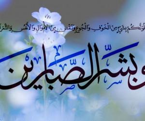 صبر و استقامت در اسلام به چه معناست و چه اهمیتی دارد ؟