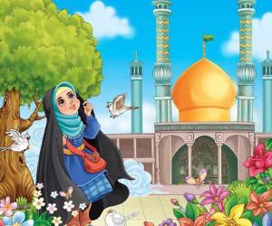 10 شعر کودکانه جذاب و شنیدنی درمورد حضرت معصومه (س)