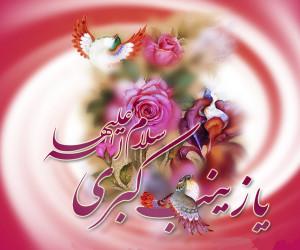 30 عکس پروفایل جذاب و باکیفیت ویژه ولادت حضرت زینب (س)
