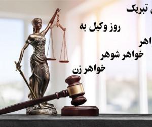 22 متن زیبا برای تبریک روز وکیل به خواهر / خواهر شوهر / خواهر زن