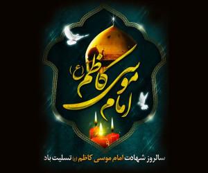 33 عکس نوشته جانسوز ویژه شهادت امام موسی کاظم (ع)