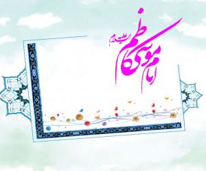 10 انشا درمورد امام موسی کاظم (ع) مناسب برای تمامی مقاطع