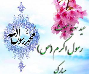 30 متن رسمی و اداری برای تبریک عید مبعث