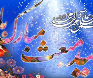 33 متن دلنشین و زیبا برای تبریک عید مبعث