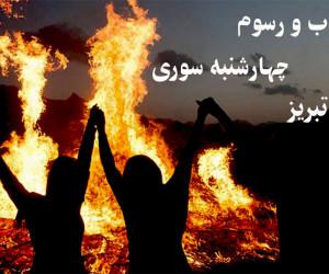 آشنایی با آداب و رسوم چهارشنبه سوری در تبریز