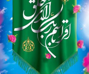 دانلود 30 مولودی عید مبعث با صدای مداحان معروف