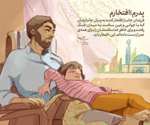 20 متن تبریک روز جانباز به پدر / پدر شوهر / پدر زن