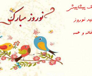 جدیدترین متن های تبریک پیشاپیش عید نوروز به خاله و عمه