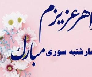 20 متن احساسی برای تبریک چهارشنبه سوری به خواهر