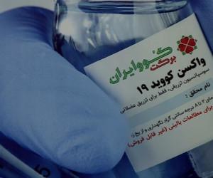 تزریق واکسن کرونای ایرانی به داوطلبان جدید
