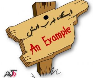 برگزیده ای از ضرب المثل های شیرین ایرانی