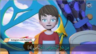آموزش قرآن (سوره ناس) به کودکان