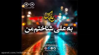 کلیپ علی ای همای رحمت با صدای استاد شهریار