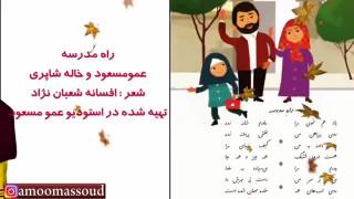 کلیپ شاد اول مهر برای وضعیت واتساپ
