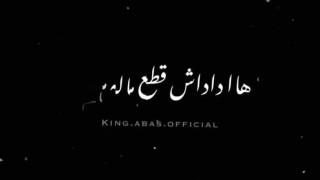 کلیپ عباس برار برق شمایم رفت