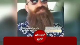 کلیپ توهین اصفهانی به مردم خوزستان
