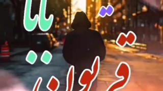 کلیپ عید قربان برای پدر فوت شده
