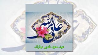 زیباترین کلیپ عید غدیر