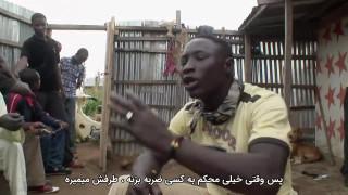 مستند سینمایی مردان کفتار زیرنویس فارسی