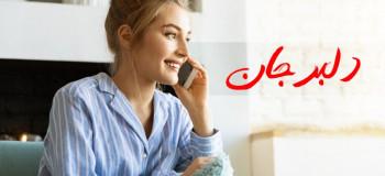 ۶۵ اسم خاص برای صدا زدن همسر در خانه