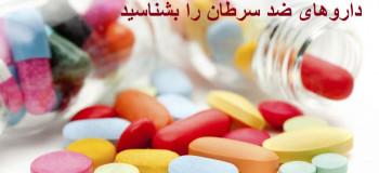 داروهای ضد سرطان : معرفی بهترین قرص های ضد سرطان