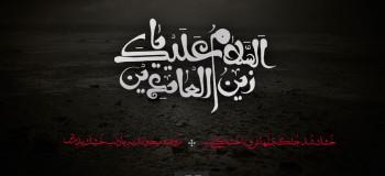 ۱۱ محرم مصادف با شهادت امام زین العابدین علیه السلام