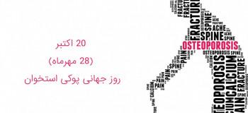 ۲۰ اکتبر مصادف با ۲۸ مهرماه روز جهانی پوکی استخوان