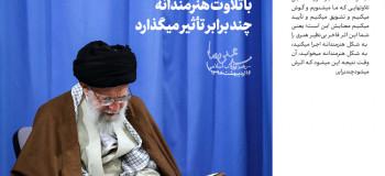 عکس سخنان آقا سید علی خامنه ای برای پروفایل (تابستان ۹۸)
