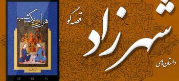 دانلود صوتی قصه های زیبای هزار و یک شب - قسمت ۲۴