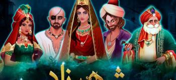 دانلود صوتی قصه های زیبای هزار و یک شب - قسمت ۲۵