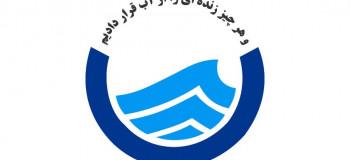 آدرس و تلفن اداره آب و فاضلاب استان مرکزی