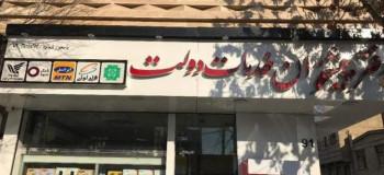 لیست نام و آدرس دفاتر پیشخوان دولت منطقه ۴ تهران