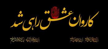 شعر برای زائر امام حسین : اشعاری زیبا در وصف زائر کربلا