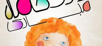 شعر طنز روز دختر : چند شعر طنز باحال به مناسبت روز دختر