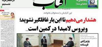 عناوین روزنامه آفتاب یزد