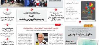 عناوین روزنامه شهروند