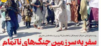 عناوین روزنامه فرهیختگان