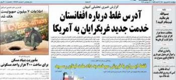 عناوین روزنامه کیهان