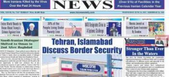عناوین روزنامه IRAN NEWS