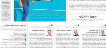 عناوین روزنامه همشهری