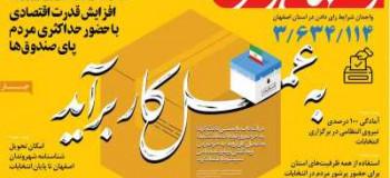 عناوین روزنامه اصفهانامروز