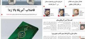 عناوین مجله ۹دی