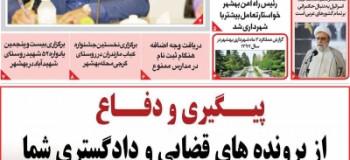 عناوین مجله بهارمازندران