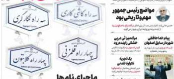روزنامه اصفهانزیبا