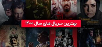 بهترین سریال های ایرانی شبکه خانگی سال ۱۴۰۰ [از قورباغه تا خاتون]